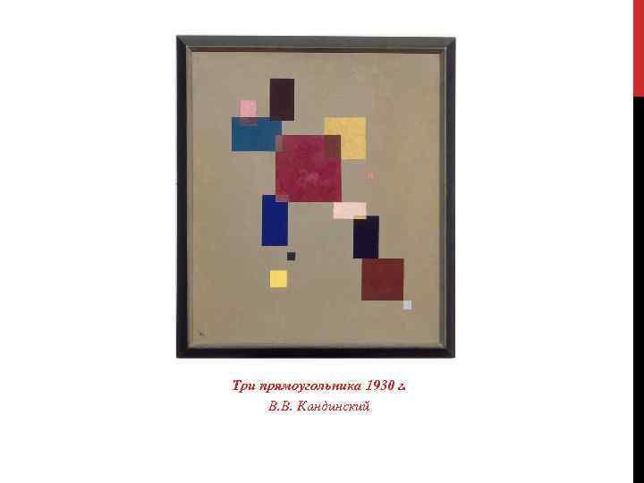 Три прямоугольника 1930 г. В. В. Кандинский