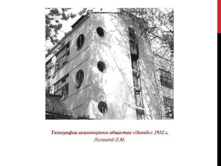 Типография акционерного общества «Огонёк» 1932 г. Лисицкий Л. М.
