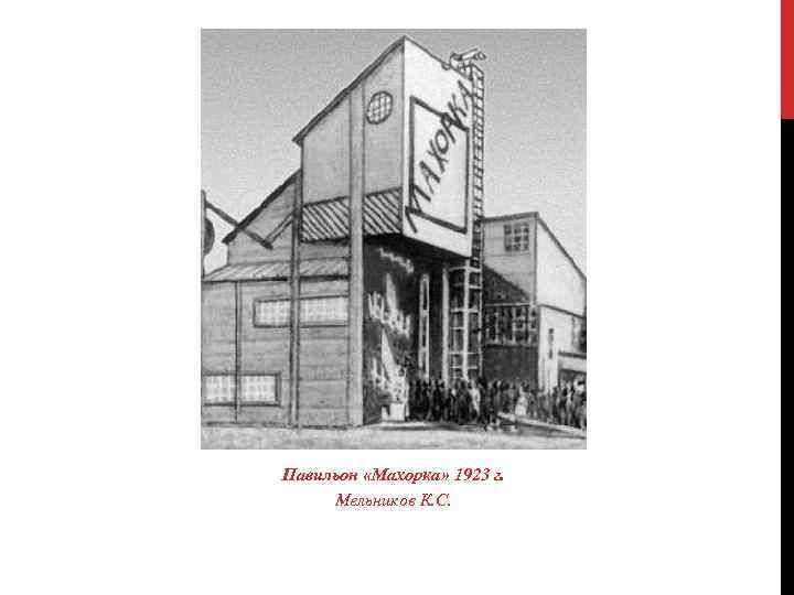 Павильон «Махорка» 1923 г. Мельников К. С.