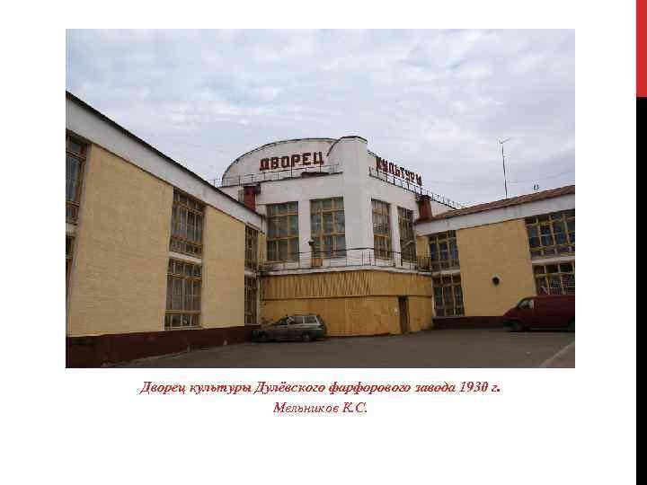 Дворец культуры Дулёвского фарфорового завода 1930 г. Мельников К. С.