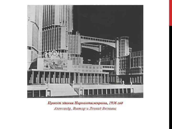Проект здания Наркомтяжпрома, 1936 год Александр, Виктор и Леонид Веснины