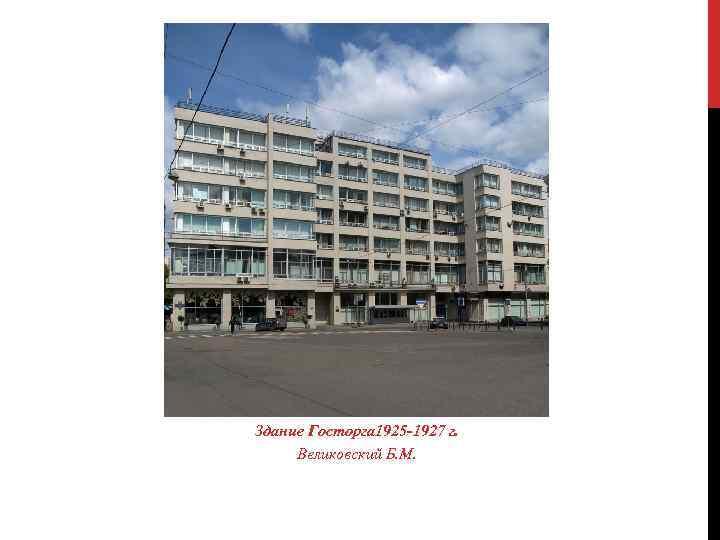 Здание Госторга 1925 -1927 г. Великовский Б. М.