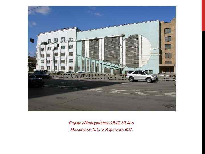 Гарж «Интури ста» 1932 -1934 г. Мельников К. С. и Курочкин В. И.