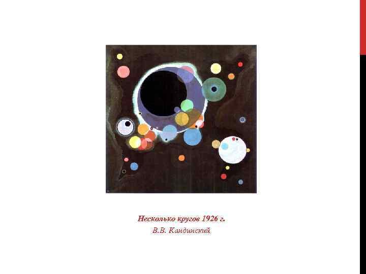 Несколько кругов 1926 г. В. В. Кандинский