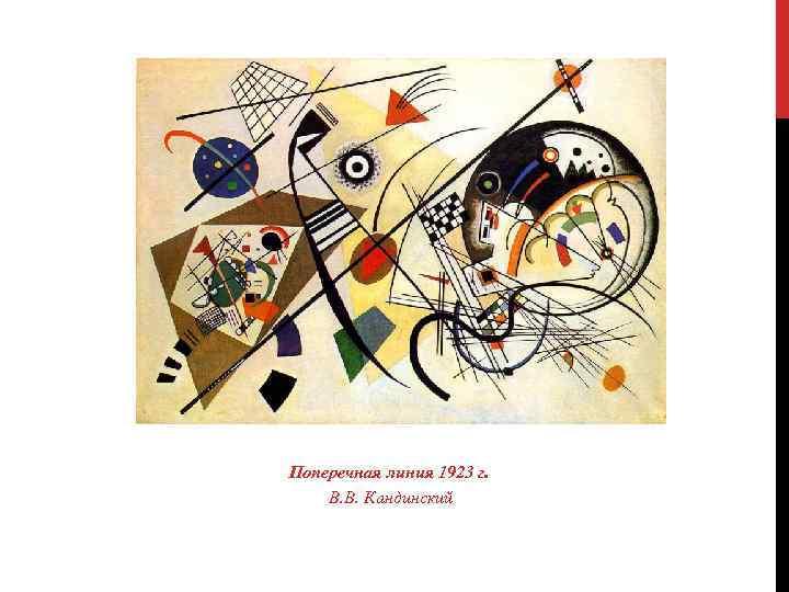 Поперечная линия 1923 г. В. В. Кандинский