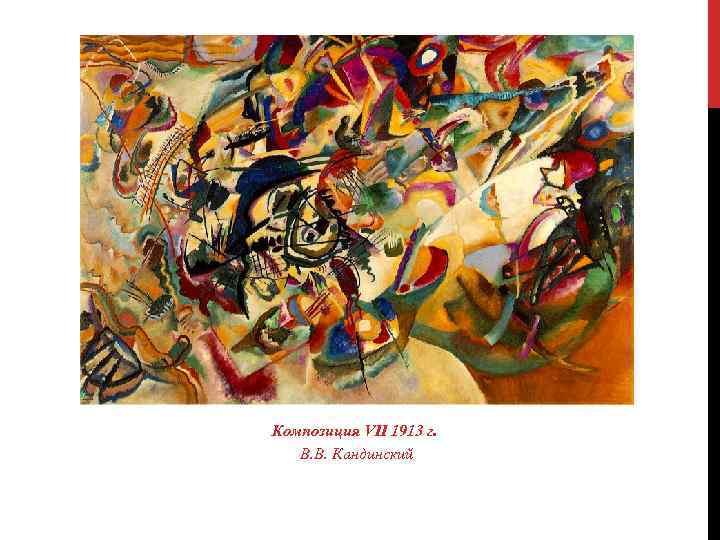 Композиция VII 1913 г. В. В. Кандинский