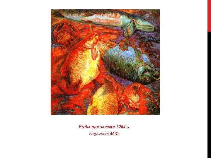Рыбы при закате 1904 г. Ларионов М. Ф.