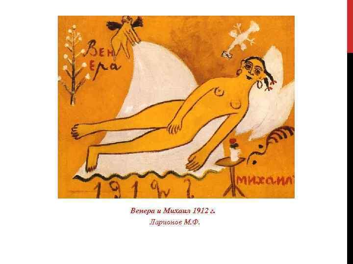 Венера и Михаил 1912 г. Ларионов М. Ф.