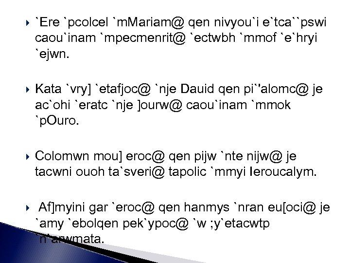 `Ere `pcolcel `m. Mariam@ qen nivyou`i e`tca``pswi caou`inam `mpecmenrit@ `ectwbh `mmof `e`hryi `ejwn.