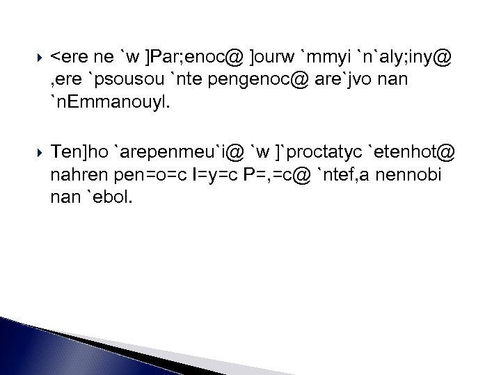 <ere ne `w ]Par; enoc@ ]ourw `mmyi `n`aly; iny@ , ere `psousou `nte