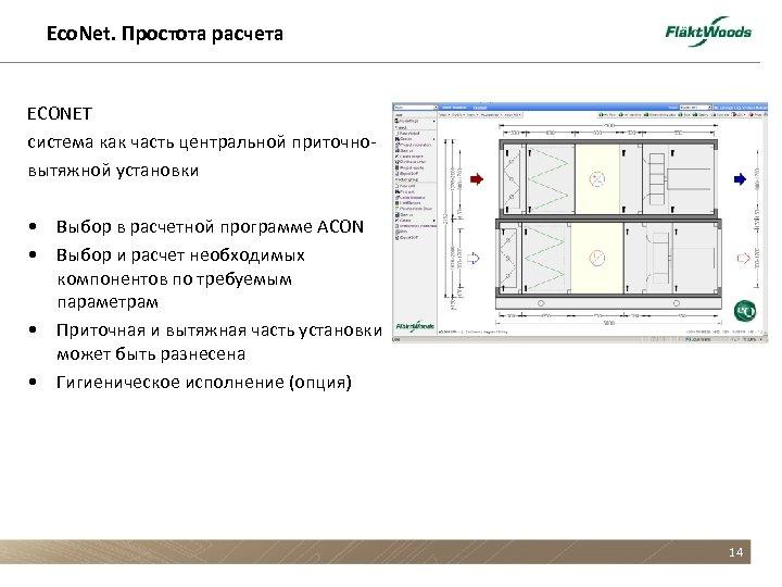 Eco. Net. Простота расчета ECONET система как часть центральной приточновытяжной установки • Выбор в