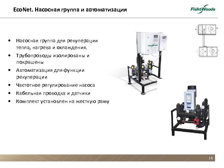 Eco. Net. Насосная группа и автоматизация • Насосная группа для рекуперации тепла, нагрева и