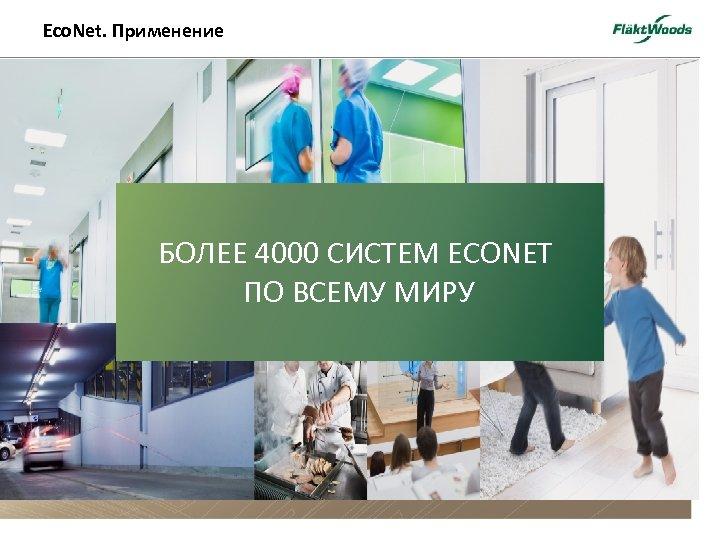 Eco. Net. Применение БОЛЕЕ 4000 СИСТЕМ ECONET ПО ВСЕМУ МИРУ