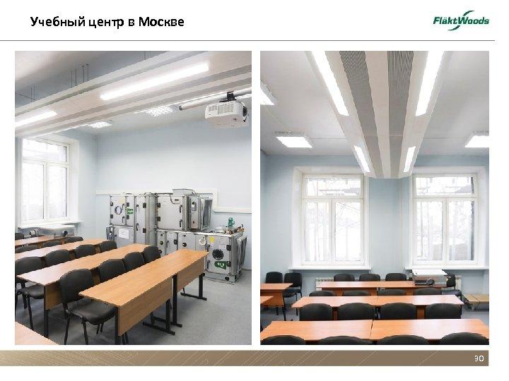 Учебный центр в Москве 30