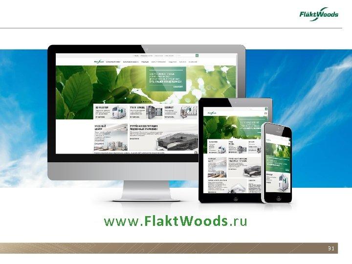 www. Flakt. Woods. ru 31