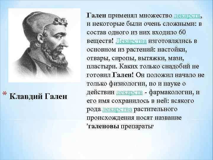 * Клавдий Гален применял множество лекарств, и некоторые были очень сложными: в состав одного