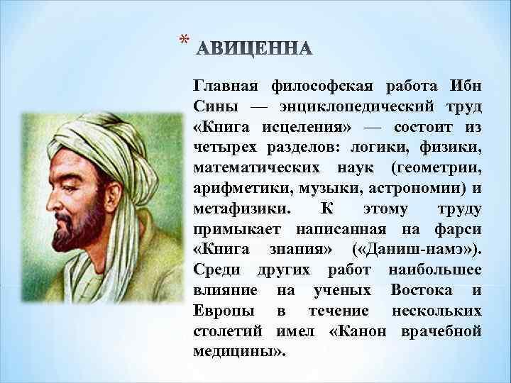 * Главная философская работа Ибн Сины — энциклопедический труд «Книга исцеления» — состоит из