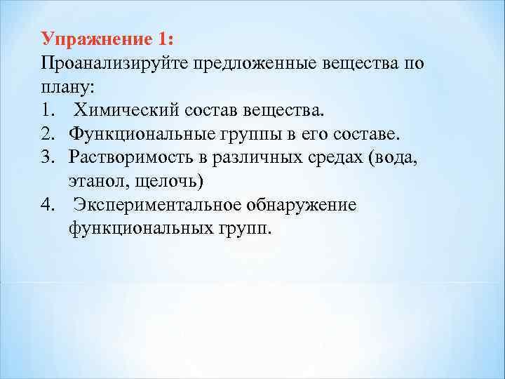 Упражнение 1: Проанализируйте предложенные вещества по плану: 1. Химический состав вещества. 2. Функциональные группы