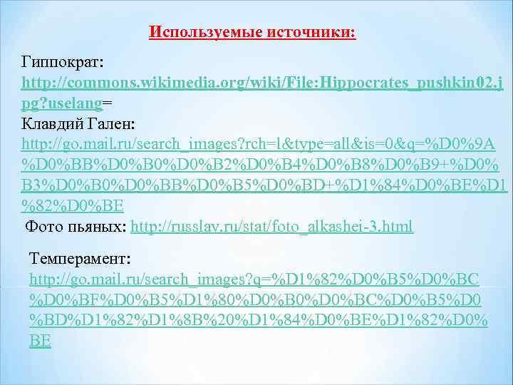 Используемые источники: Гиппократ: http: //commons. wikimedia. org/wiki/File: Hippocrates_pushkin 02. j pg? uselang= Клавдий Гален: