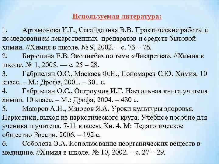 Используемая литература: 1. Артамонова И. Г. , Сагайдачная В. В. Практические работы с исследованием