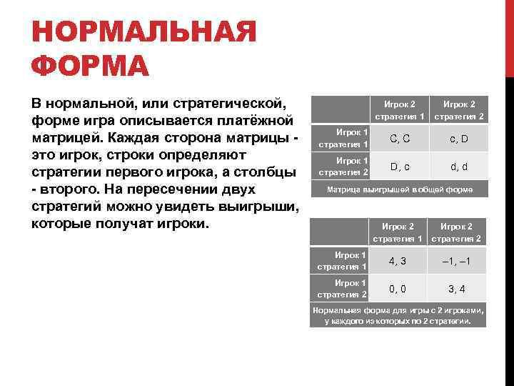 НОРМАЛЬНАЯ ФОРМА В нормальной, или стратегической, форме игра описывается платёжной матрицей. Каждая сторона матрицы