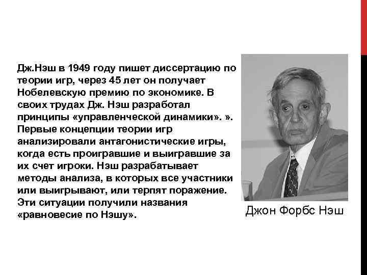 Дж. Нэш в 1949 году пишет диссертацию по теории игр, через 45 лет он