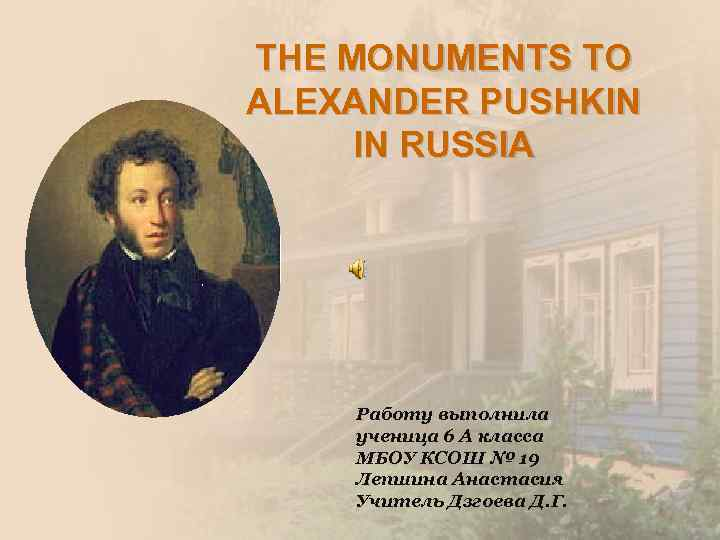 THE MONUMENTS TO ALEXANDER PUSHKIN IN RUSSIA Работу выполнила ученица 6 А класса МБОУ