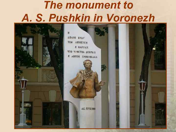 The monument to A. S. Pushkin in Voronezh