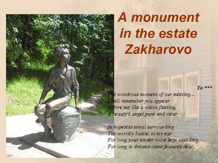 A monument in the estate Zakharovo To *** The wondrous moment of our meeting.
