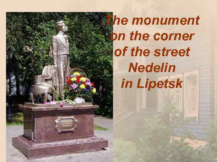 The monument on the corner of the street Nedelin in Lipetsk