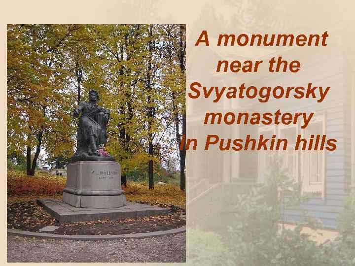 A monument near the Svyatogorsky monastery in Pushkin hills