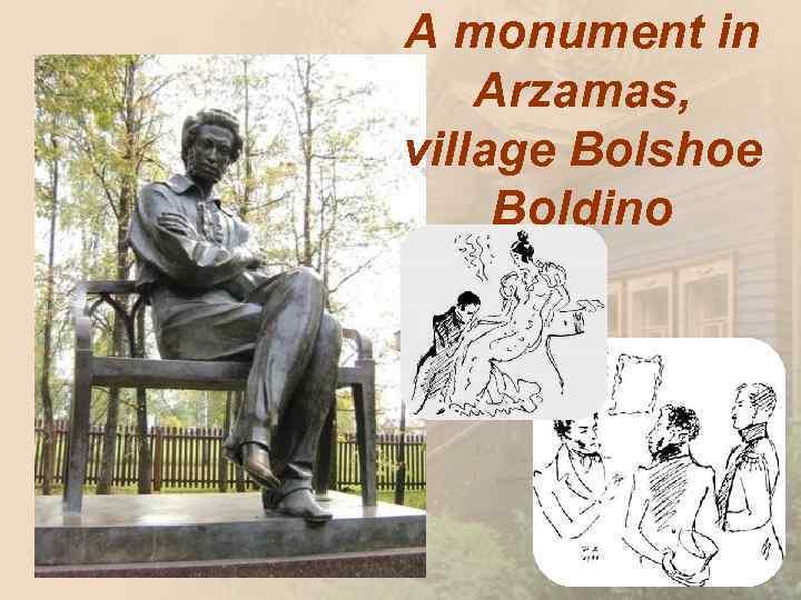 A monument in Arzamas, village Bolshoe Boldino