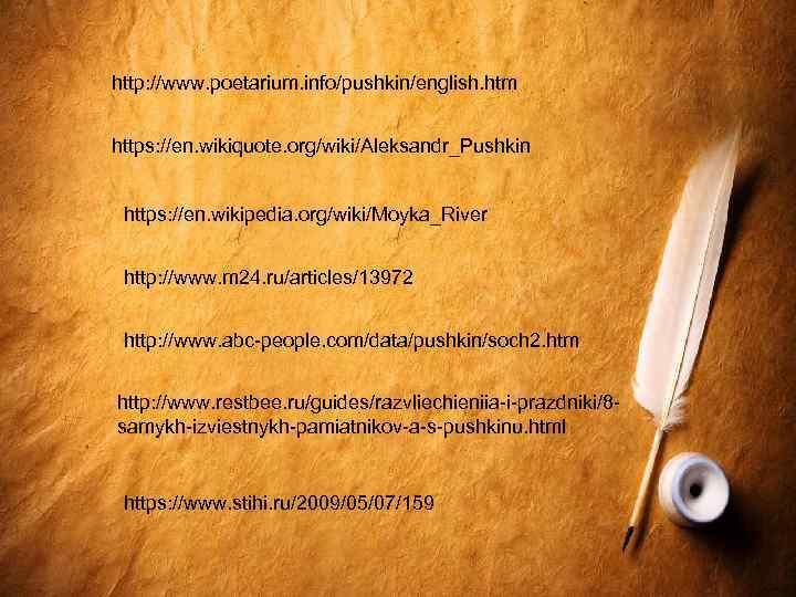 http: //www. poetarium. info/pushkin/english. htm https: //en. wikiquote. org/wiki/Aleksandr_Pushkin https: //en. wikipedia. org/wiki/Moyka_River http: