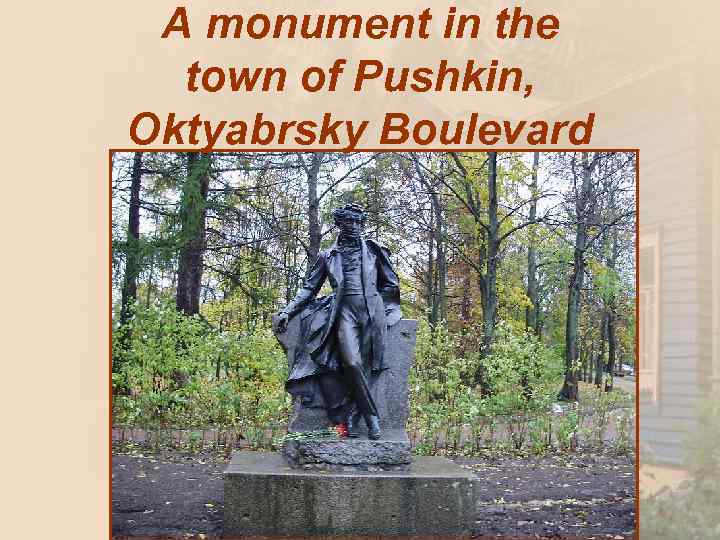 A monument in the town of Pushkin, Oktyabrsky Boulevard