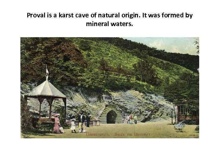 Proval is a karst cave of natural origin. It was formed by mineral