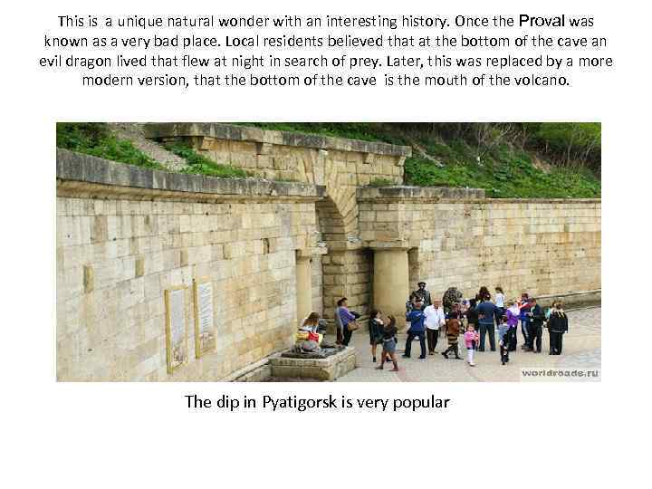 This is a unique natural wonder with an interesting history. Once the Proval was