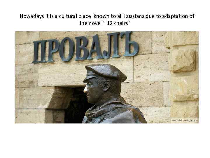 Nowadays it is a cultural place known to all Russians due to adaptation