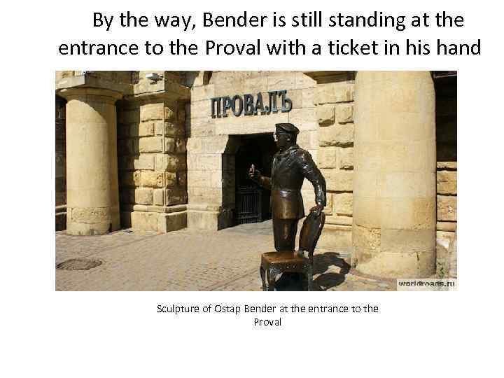 By the way, Bender is still standing at the entrance to the Proval