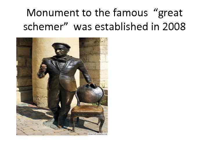 """Monument to the famous """"great schemer"""" was established in 2008"""