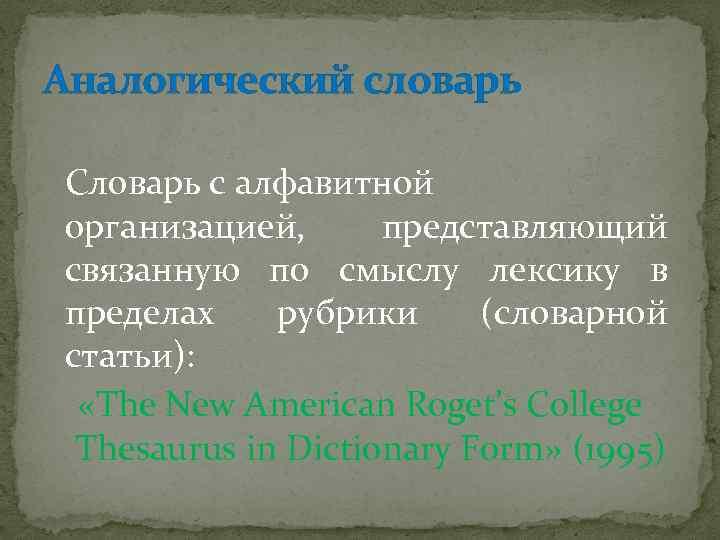 Аналогический словарь Словарь с алфавитной организацией, представляющий связанную по смыслу лексику в пределах рубрики