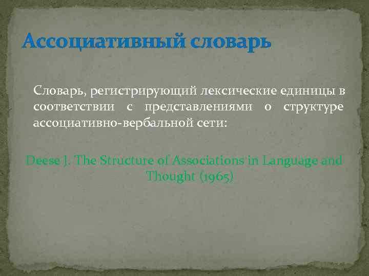 Ассоциативный словарь Словарь, регистрирующий лексические единицы в соответствии с представлениями о структуре ассоциативно-вербальной сети: