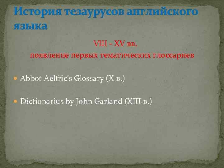 История тезаурусов английского языка VIII - XV вв. появление первых тематических глоссариев Abbot Aelfric's