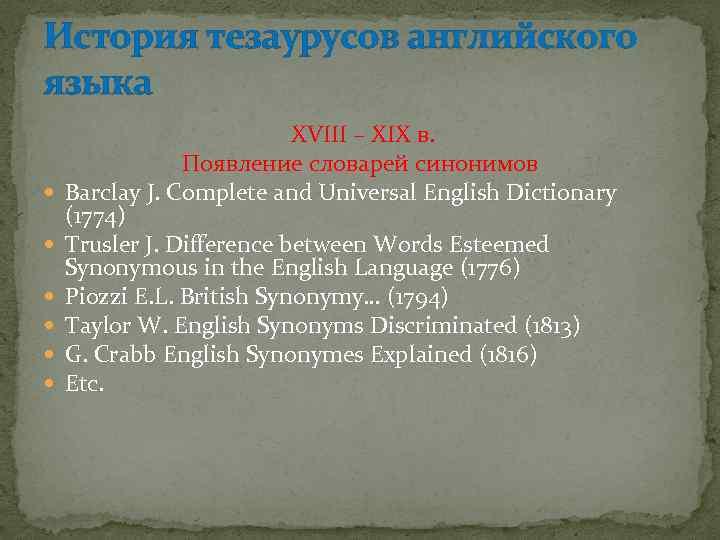 История тезаурусов английского языка XVIII – XIX в. Появление словарей синонимов Barclay J. Complete