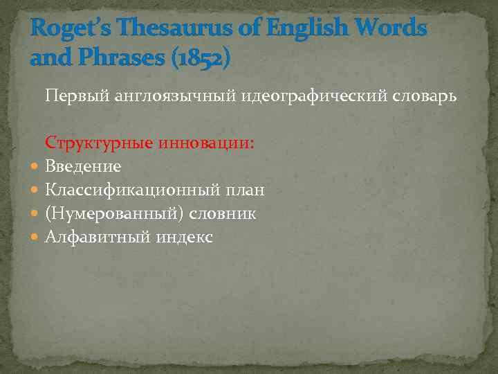Roget's Thesaurus of English Words and Phrases (1852) Первый англоязычный идеографический словарь Структурные инновации: