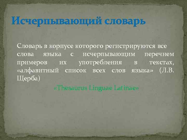 Исчерпывающий словарь Словарь в корпусе которого регистрируются все слова языка с исчерпывающим перечнем примеров