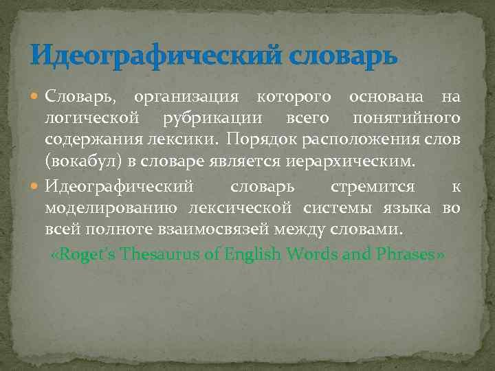Идеографический словарь Словарь, организация которого основана на логической рубрикации всего понятийного содержания лексики. Порядок