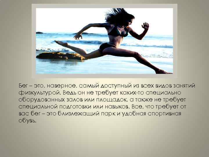 Бег – это, наверное, самый доступный из всех видов занятий физкультурой. Ведь он не