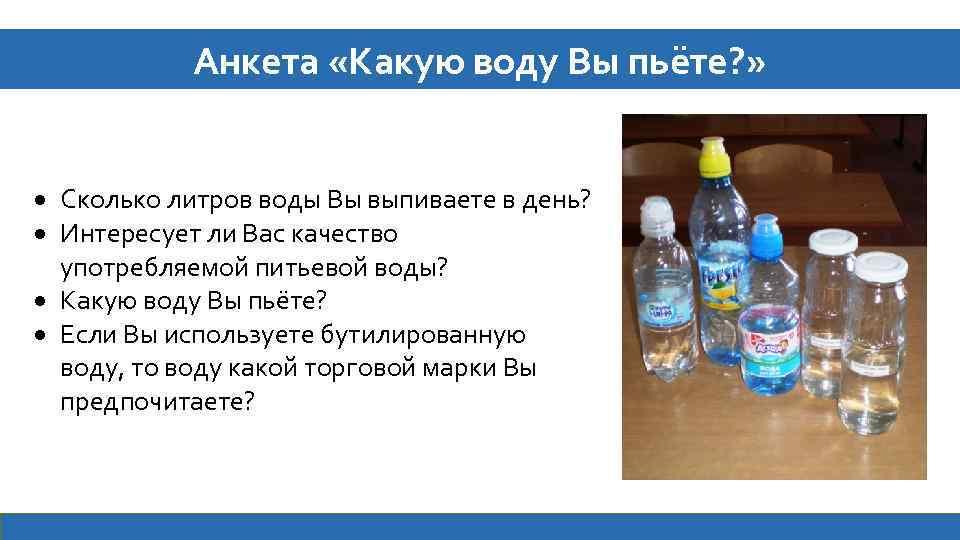 Анкета «Какую воду Вы пьёте? » Сколько литров воды Вы выпиваете в день? Интересует
