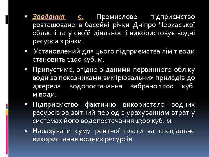 Завдання 5. Промислове підприємство розташоване в басейні річки Дніпро Черкаської області та у