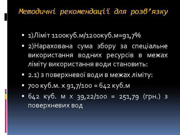 Методичні рекомендації для розв'язку 1)Ліміт 1100 куб. м/1200 куб. м=91, 7% 2)Нарахована сума збору